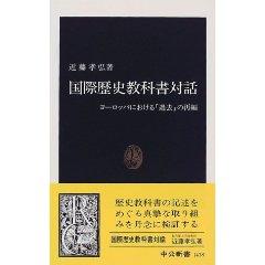 近藤孝弘『国際歴史教科書対話』