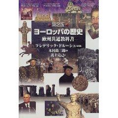 欧州共通教科書『第2版 ヨーロッパの歴史』(