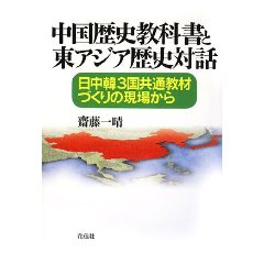 齋藤一晴『中国歴史教科書と東アジア歴史対話』(花伝社)読んでます