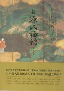 中国で出版された源氏物語『新源氏』(上海訳文出版社)