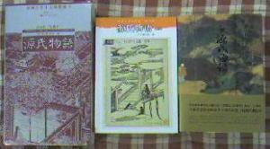 源氏物語の中国語訳三種