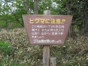 「ヒグマに注意」の看板