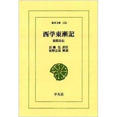中国人初のアメリカ留学生の自叙伝『西学東漸記』