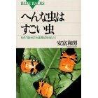 表紙の虫はその名も「人面カメムシ」というらしい