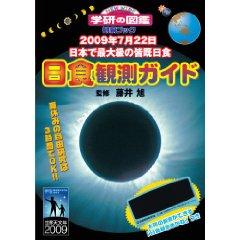 『日食観測ガイド』役に立ちました(^^)