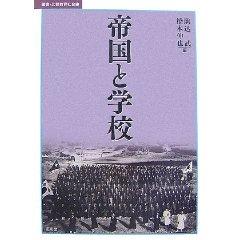 駒込武・橋本伸也 編『帝国と学校』