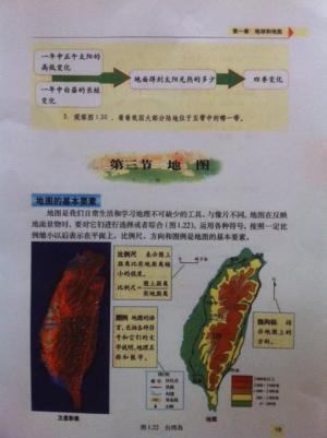 中国の地理教科書
