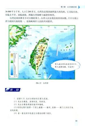 祖国の神聖なる領土-台湾省