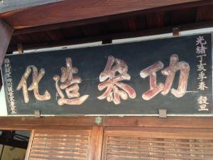 御室仁和寺で見つけた額